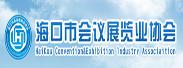 海(hai)口市(shi)會(hui)議展覽業協會(hui)