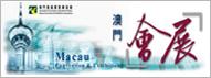 澳門會展(zhan)