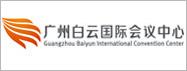 廣州白雲(yun)國際會議(yi)中心