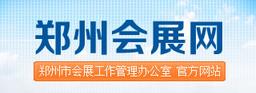 鄭州會(hui)展網