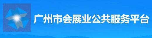 廣州市(shi)會(hui)展業公共服務平(ping)台